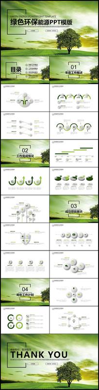 绿色环保保护环境节能低碳生活PPT模板