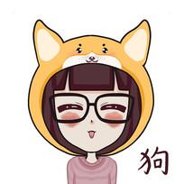 生肖狗小女孩手绘卡通表情包