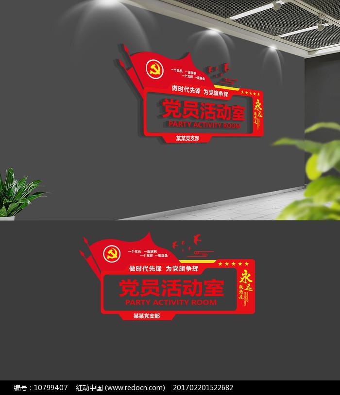 社区党员活动室党建文化墙图片