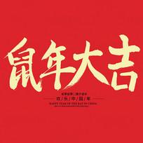 鼠年大吉书法艺术字
