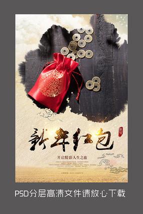 新年红包设计海报