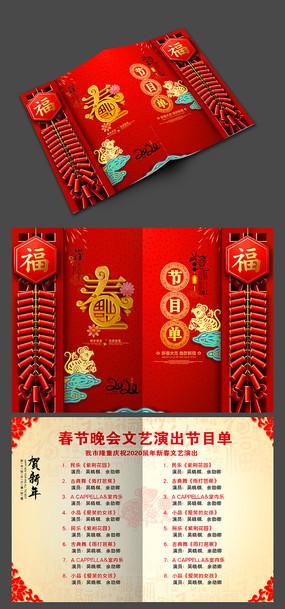 喜庆红色2020春节节目单设计