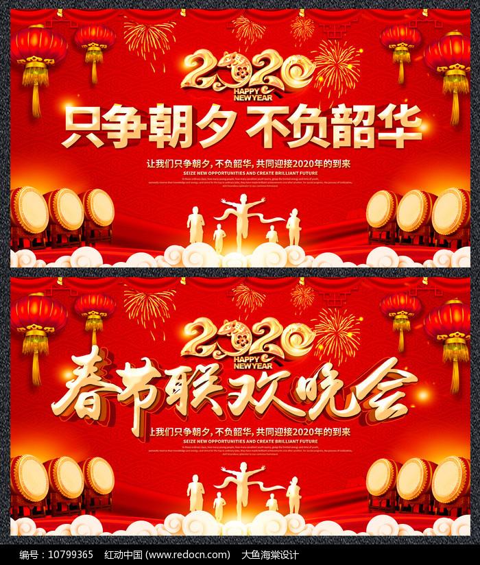 喜庆红色2020春节联欢晚会活动展板图片