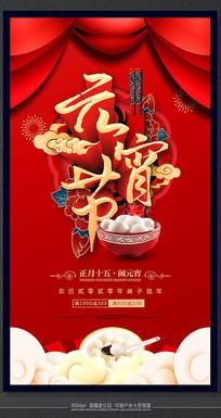 喜迎元宵佳节活动海报