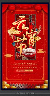 喜迎元宵节节日活动海报