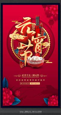 元宵佳节闹元宵节日活动海报