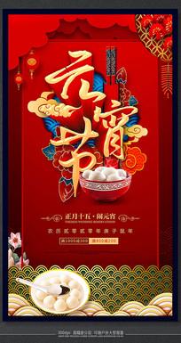 元宵节猜灯谜活动海报设计