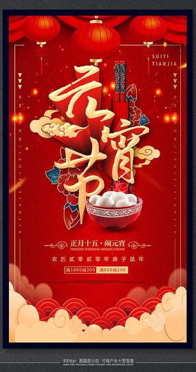 元宵节活动海报