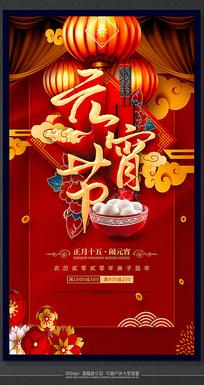 元宵节闹花灯活动促销海报