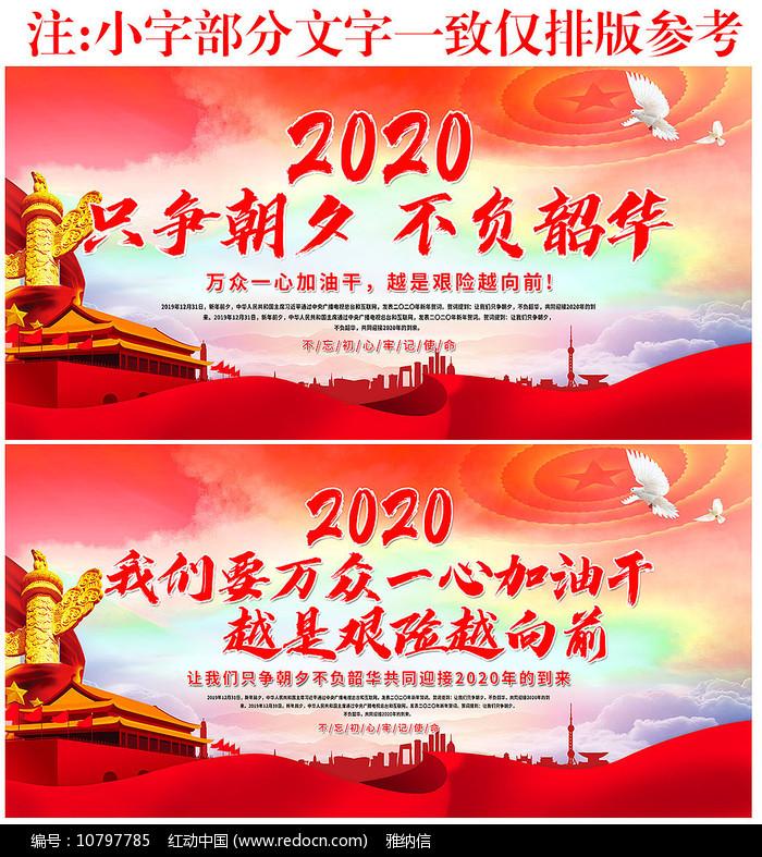只争朝夕不负韶华2020新年贺词展板图片