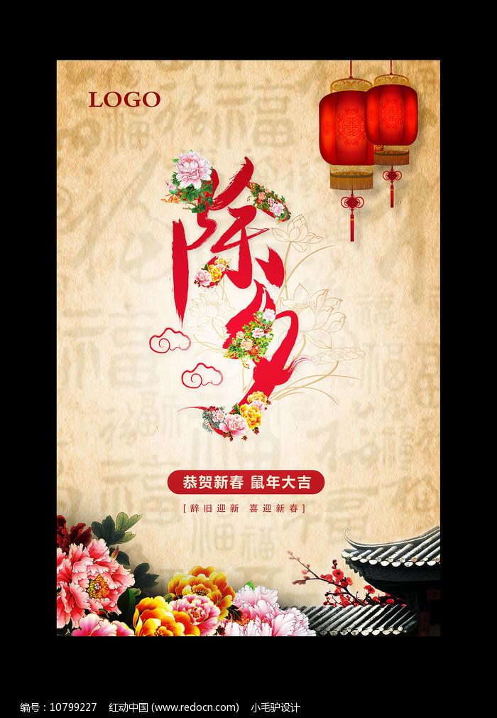 中国风复古2020鼠年除夕海报图片