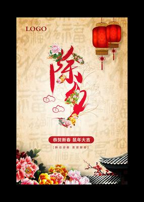 中国风复古2020鼠年除夕海报