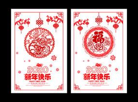中国风剪纸2020鼠年新年新春海报