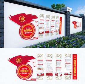 2019聚焦全国两会文化墙党建文化墙