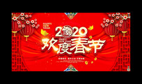 2020欢度春节宣传展板
