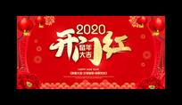 2020开门红宣传展板