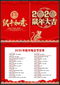 2020老年春节节目单