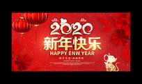 2020鼠年春节新年宣传展板