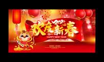2020鼠年欢度新春春节宣传展板