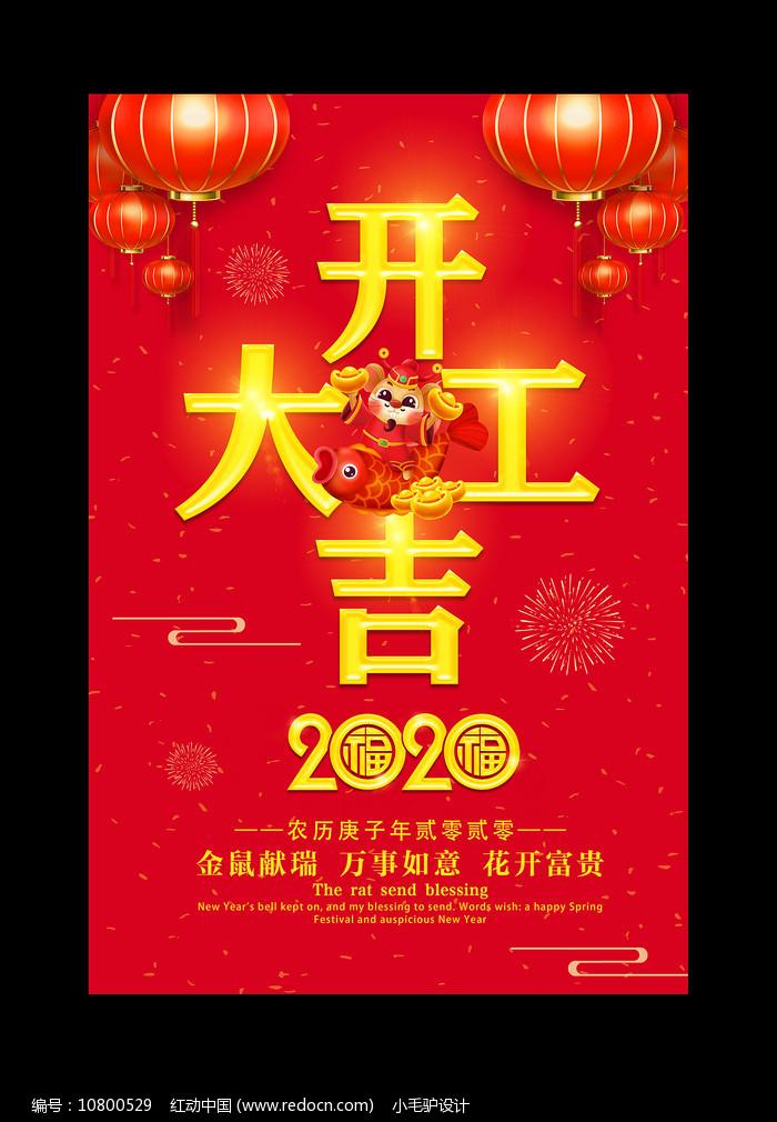 2020鼠年开工大吉海报