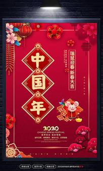 2020中国年鼠年新年宣传海报