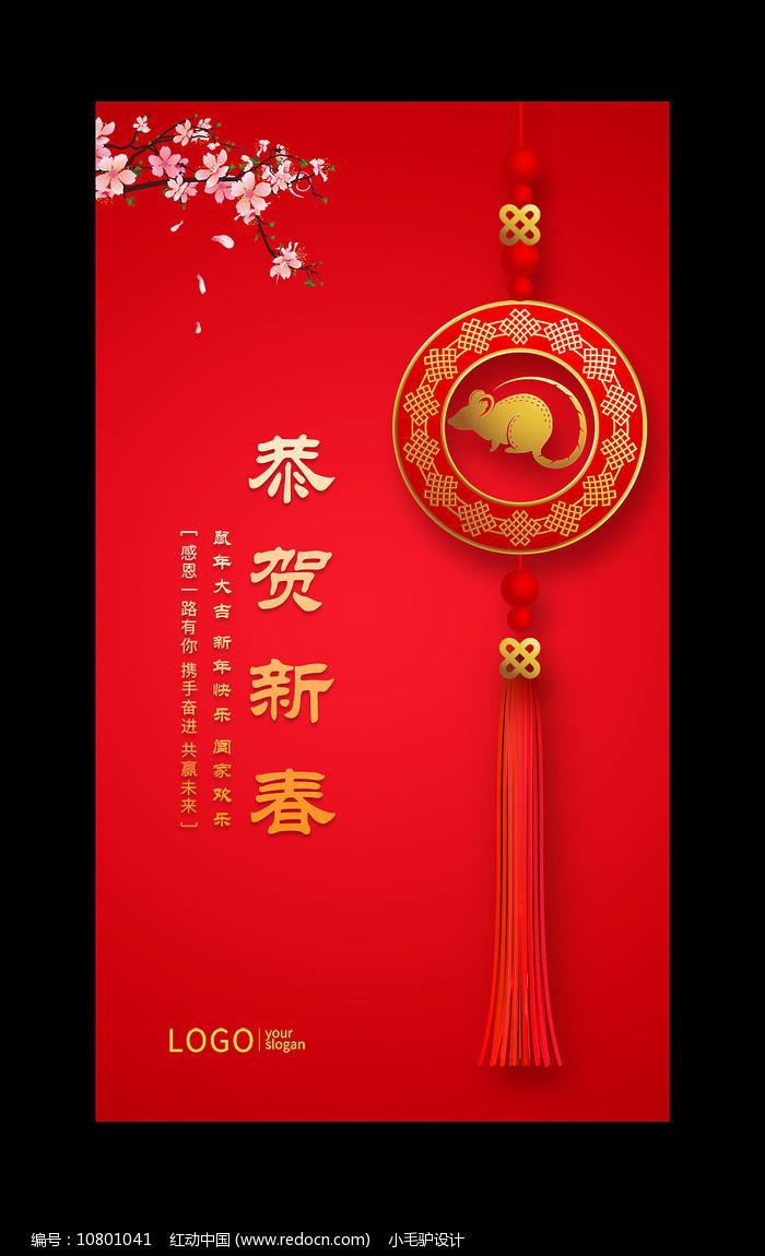 创意2020鼠年春节海报图片