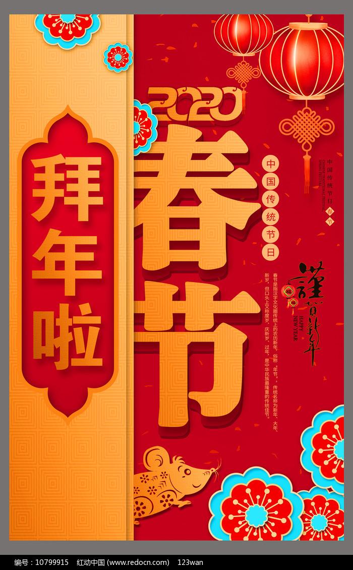 创意2020鼠年春节宣传设计