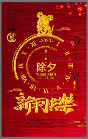 创意2020鼠年除夕倒计时海报