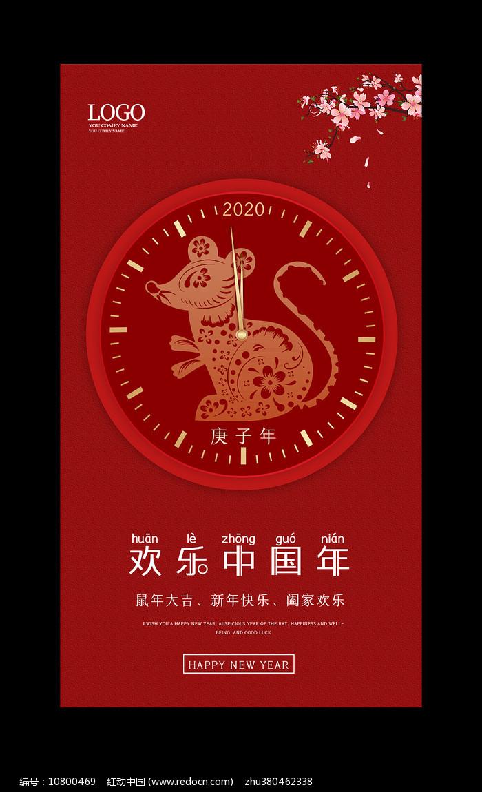 创意2020鼠年新年春节海报图片