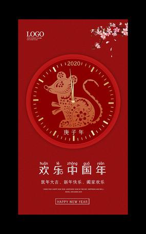 创意2020鼠年新年春节海报