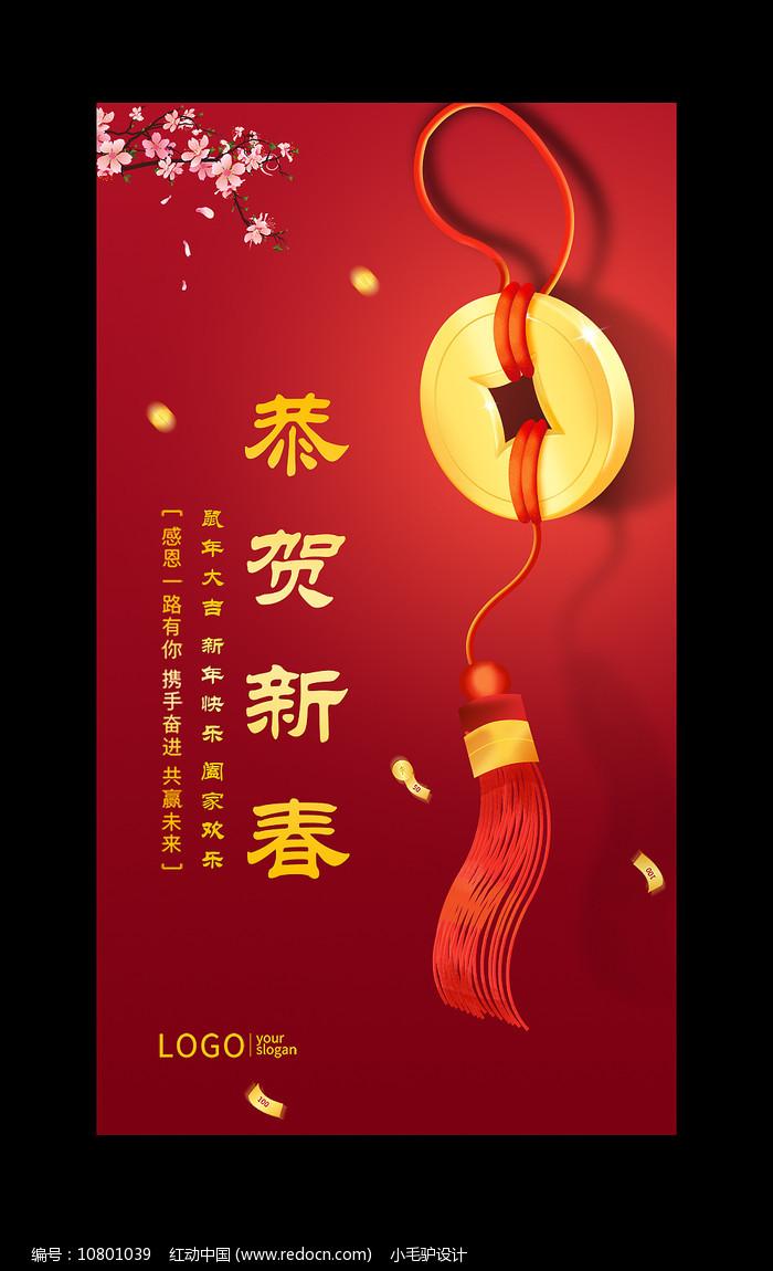 创意2020新年春节海报图片