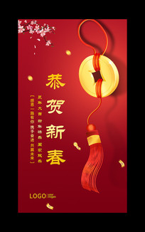 创意2020新年春节海报