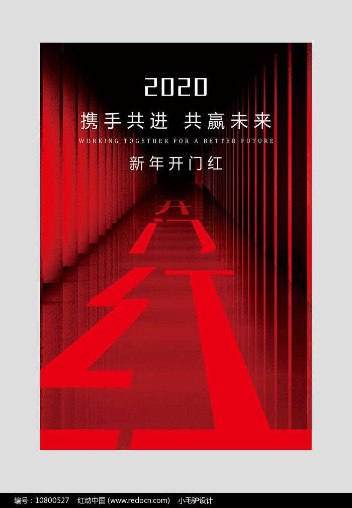 创意2020新年开门红海报图片