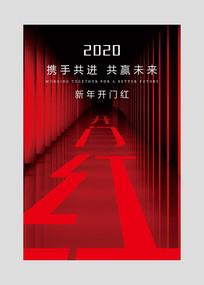 创意2020新年开门红海报