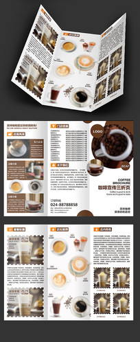 创意咖啡三折页