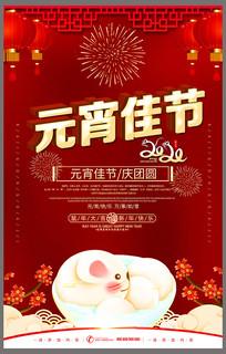 创意鼠年元宵节宣传海报设计