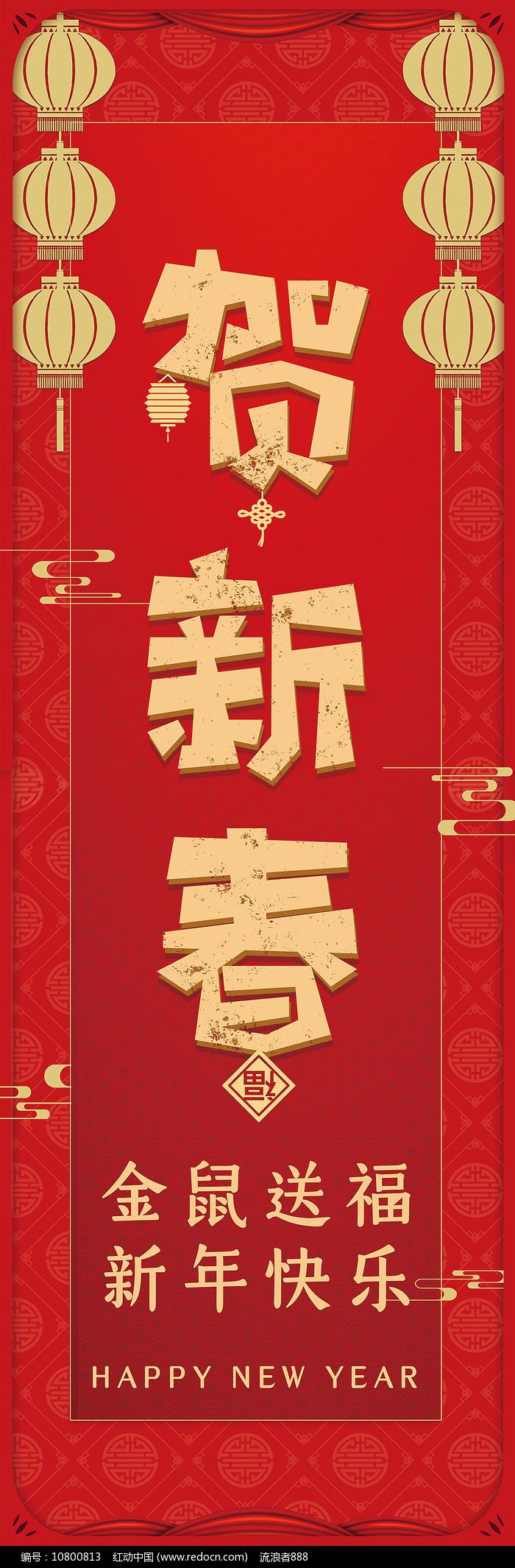 春节道旗模板