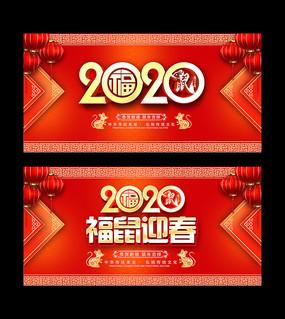 大气2020鼠年春节宣传展板
