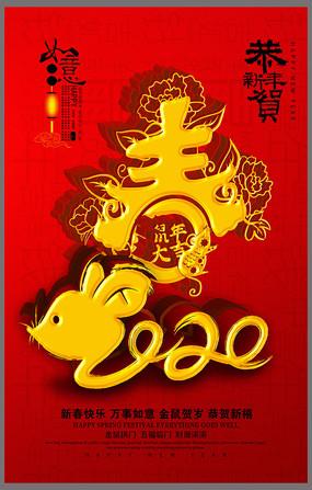 大气创意2020鼠年春节海报设计