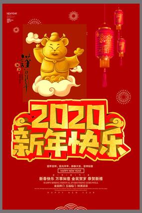大气金鼠送福新年快乐新春海报