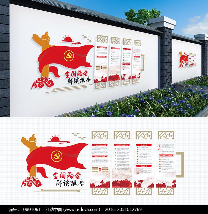 大气全国两会党建社区花园走廊文化墙