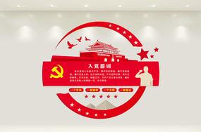 高端入党誓词文化墙