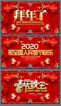 高端喜庆2020鼠年春节晚会展板设计