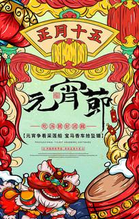 国潮2020年元宵节宣传海报