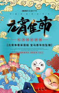 国潮鼠年元宵佳节海报设计