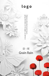 谷雨剪纸风格白色简洁海报