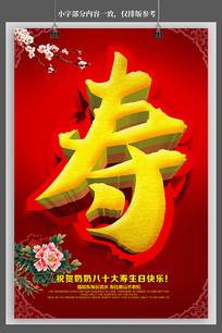 贺寿生日海报设计