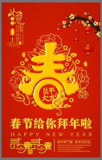 红色2020鼠年春节海报设计