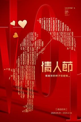 红色创意214情人节海报设计