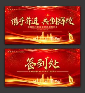红色大气企业文化房地产背景板